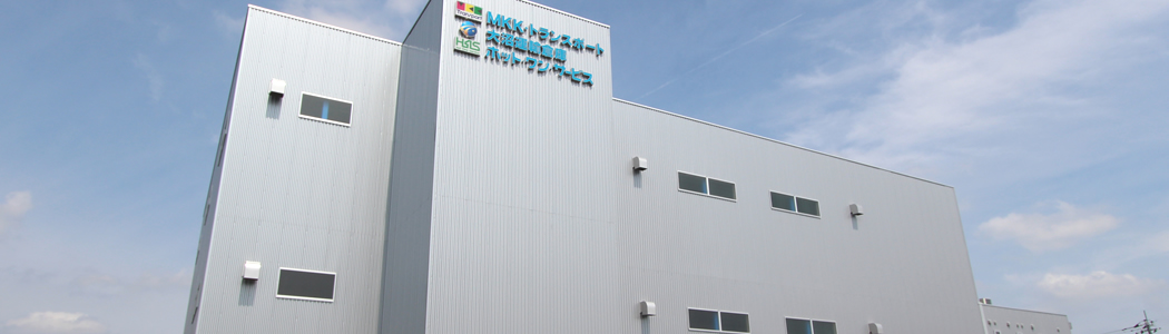 MKK・トランスポートは倉庫業・第一種貨物利用運送業を群馬県太田市、伊勢崎市を拠点に営んでおります。